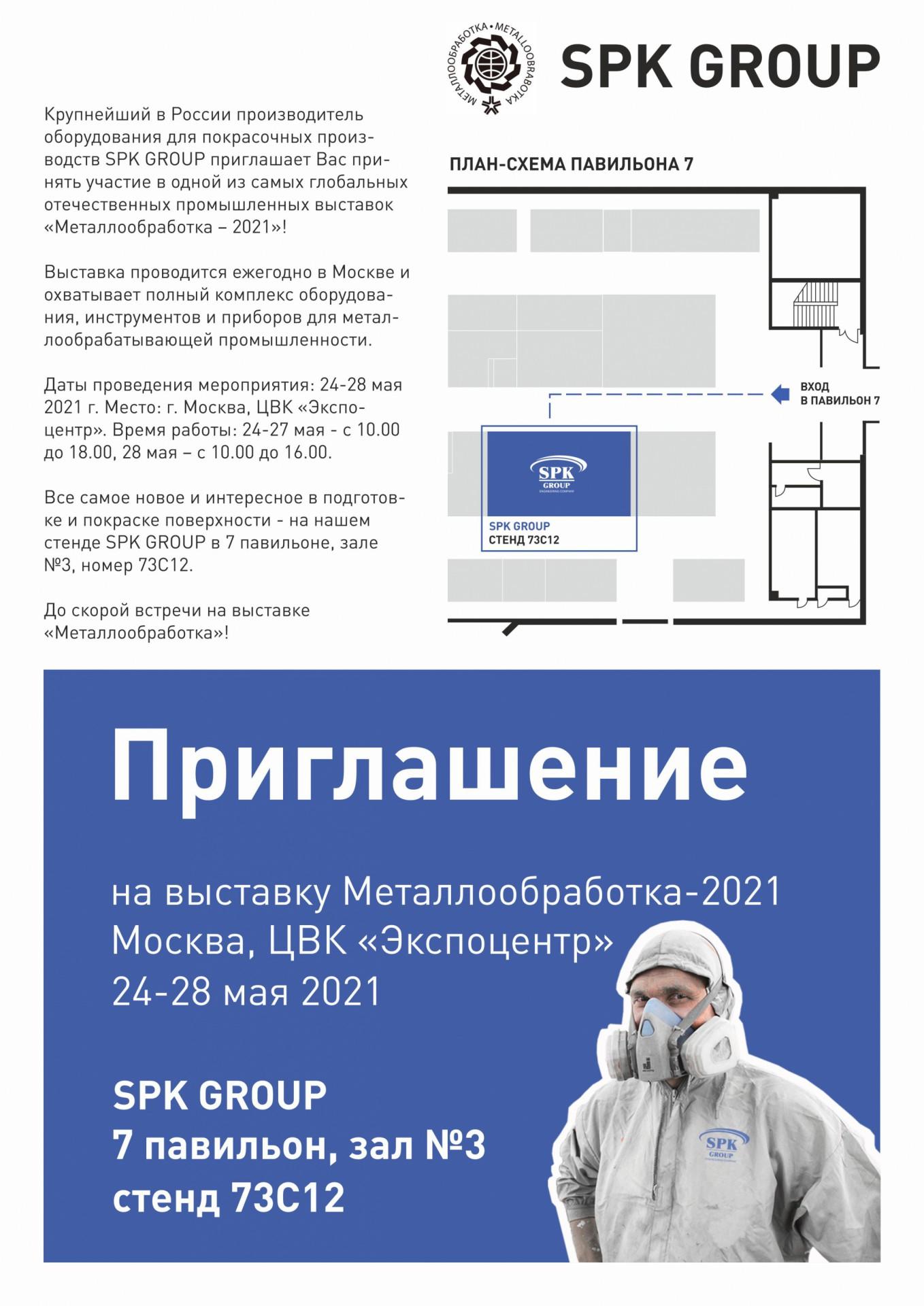 приглашение на выставку Металлообработка 2021 Москва Экспоцентр