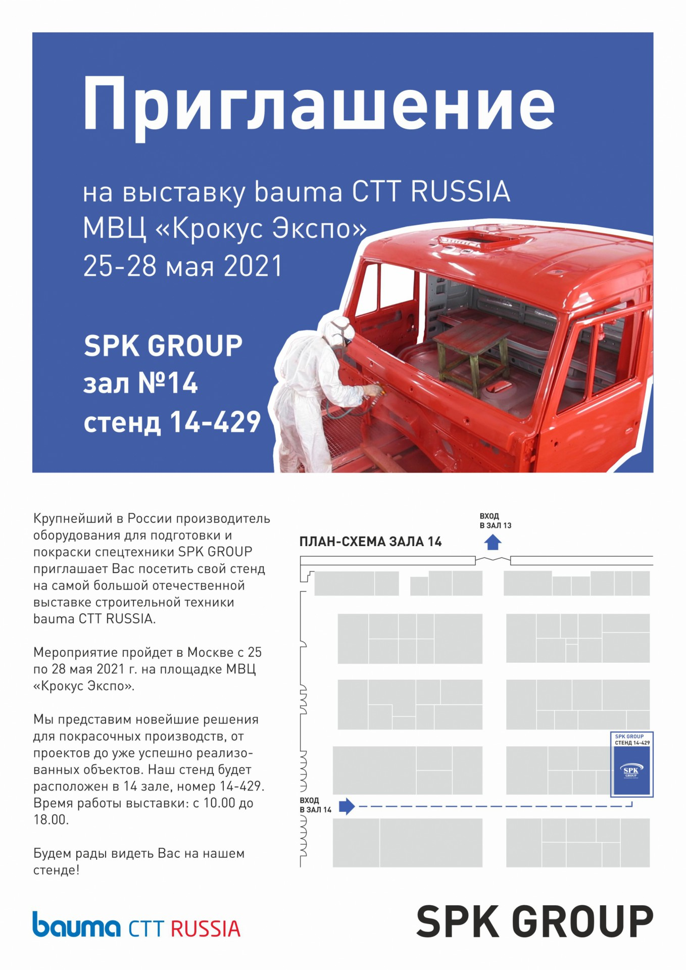 участник выставки bauma ctt russia 2021